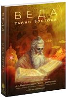 Веда: тайны Востока