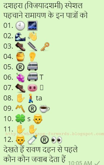 Pehchano Ramayan ke Inn Patro Ko Whatsapp Quiz