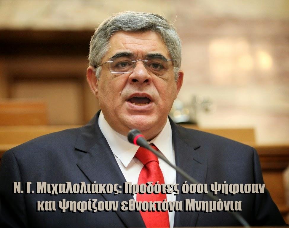 Ν. Γ. Μιχαλολιάκος: Προδότες όσοι ψήφισαν και ψηφίζουν εθνοκτόνα Μνημόνια - ΒΙΝΤΕΟ