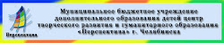"МБУ ДОД ЦТР и ГО ""Перспектива"" города Челябинска"