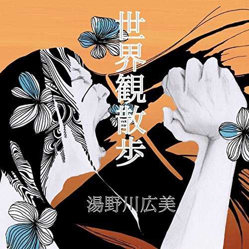 [Album] 湯野川広美 – 世界観散歩 (2015.06.02/MP3/RAR)