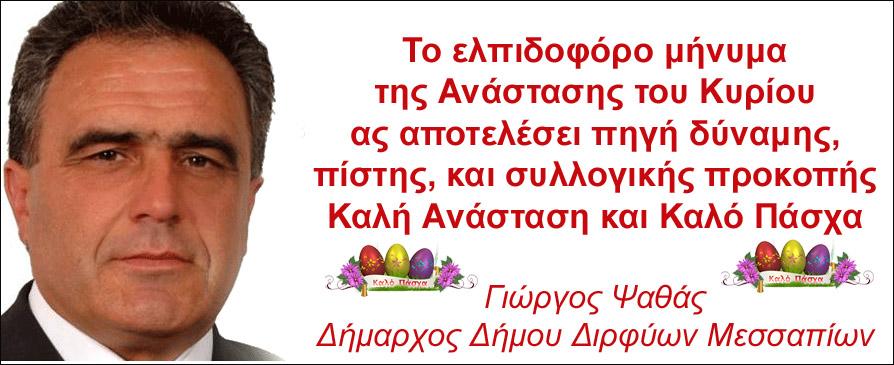 Ευχές από το Δήμαρχο Δήμου Διρφύων Μεσσαπίων Γιώργο Ψαθά