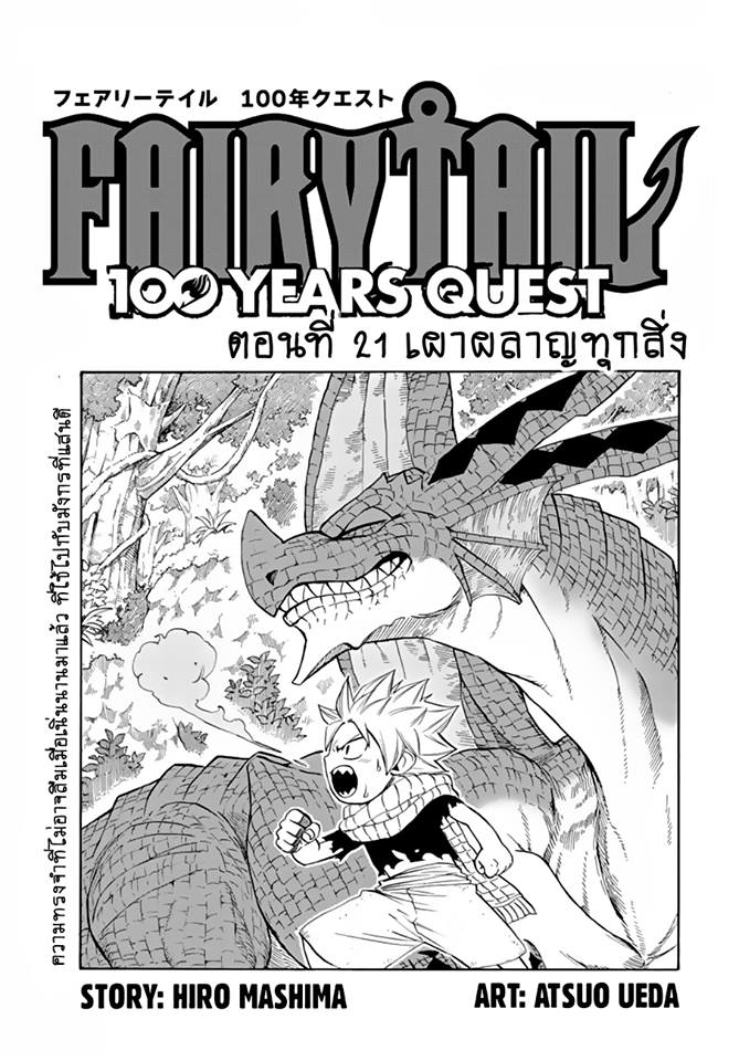 Fairy Tail 100 Years Quest-ตอนที่ 21