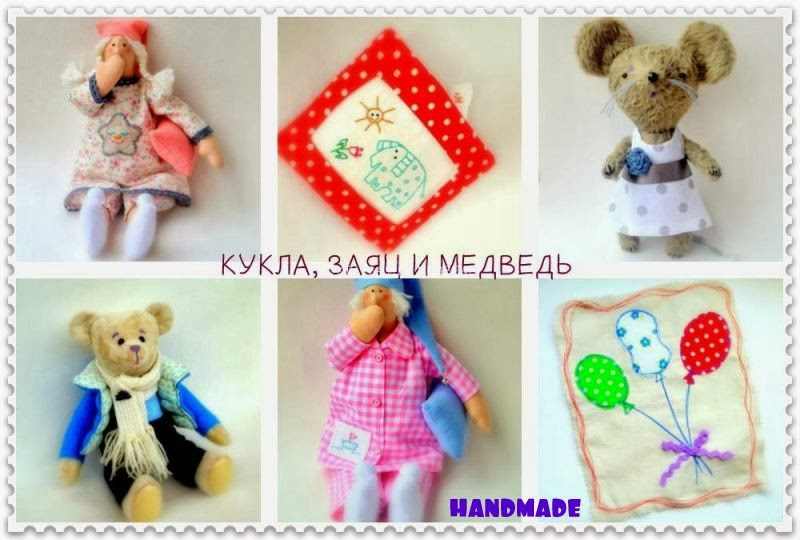 Кукла, заяц и медведь