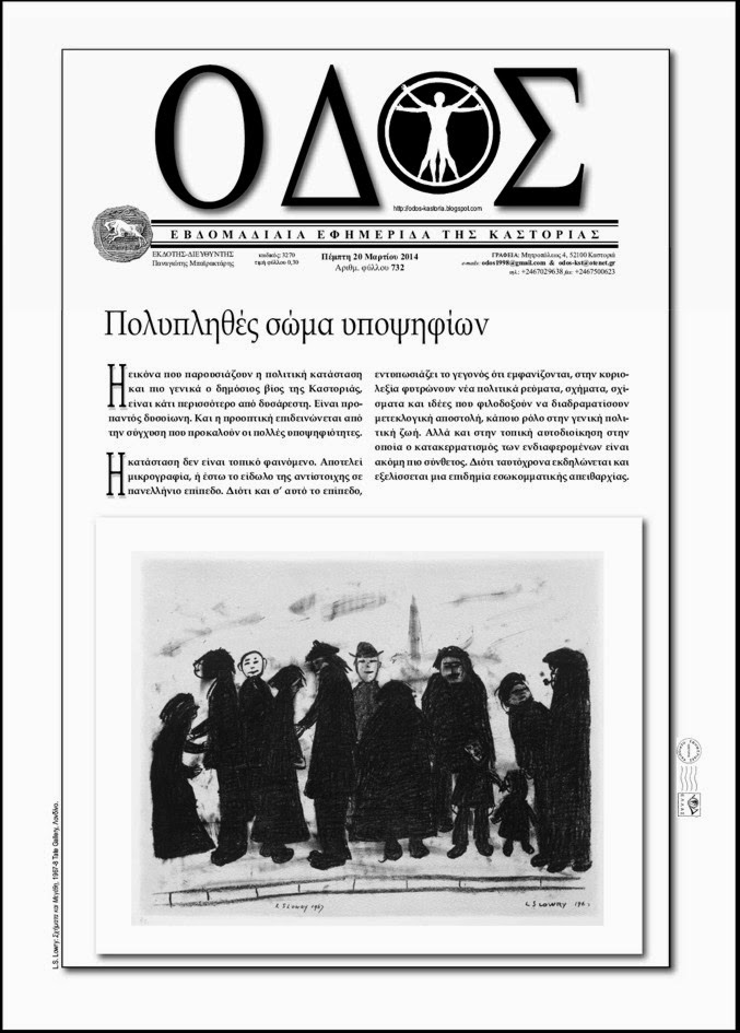 Newspaper of Kastoria, Greece