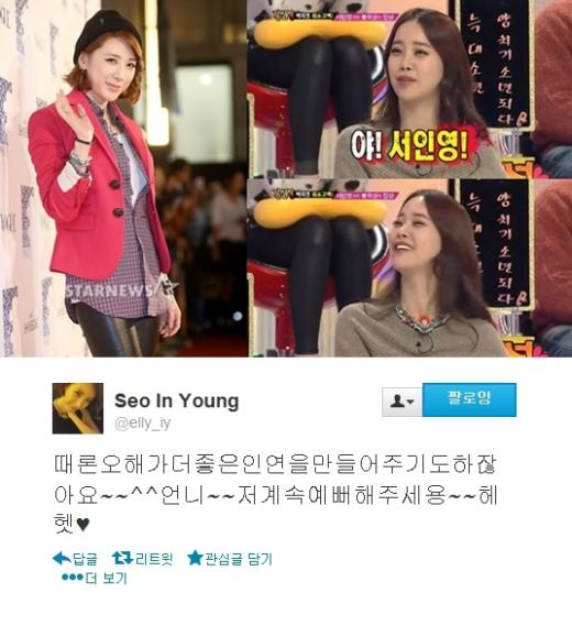Seo In Young, mengesahkan, persahabatan, beliau, dengan, Baek Ji Young, KPOP, Artis Korea, Hiburan, Korea