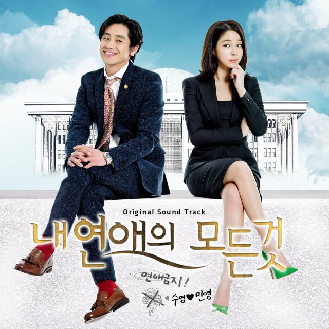 All About My Romance  /// OST /// Dizi M�zikleri