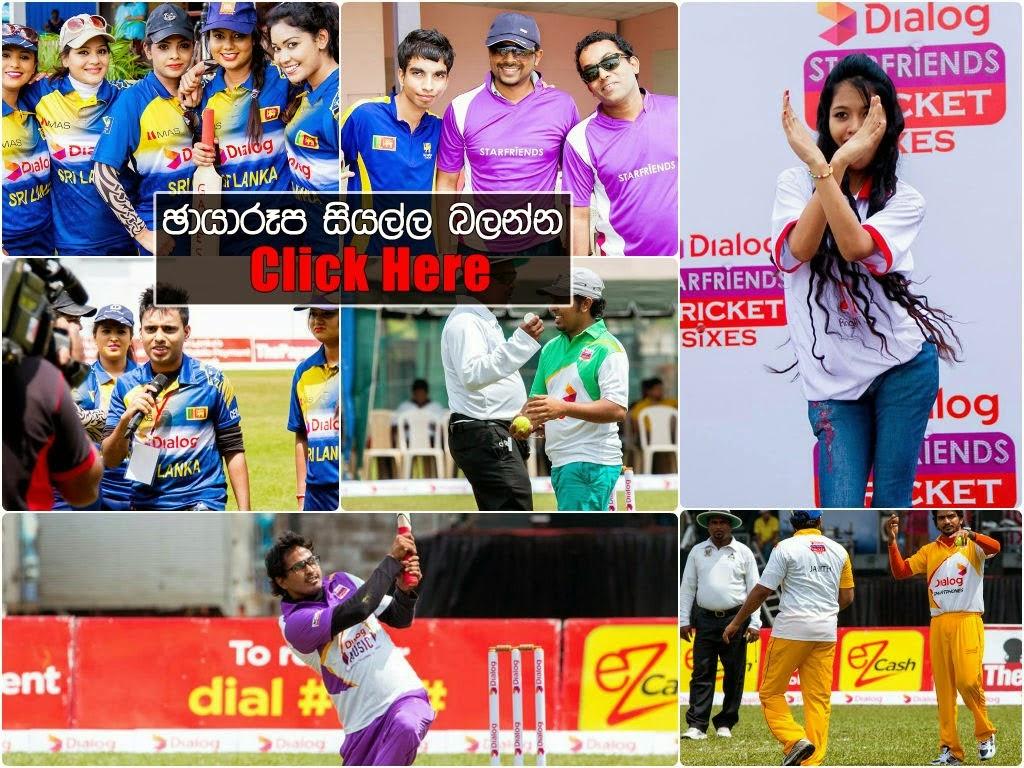 http://photo.gossip9lanka.co.uk/2015/01/starfriends-cricket-sixes.html?utm_source=BP_recent