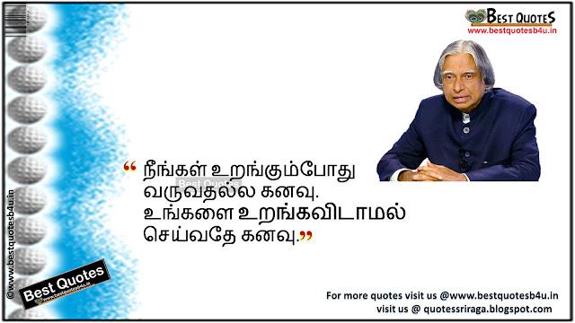 Nice Inspiring Abdul Kalam Tamil Quotes