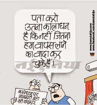 black money cartoon, cartoons on politics, indian political cartoon, nda government, bjp cartoon