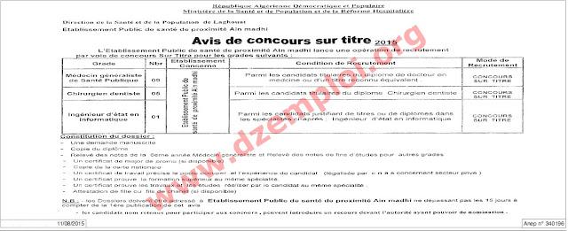 إعلان مسابقة توظيف في المؤسسة العمومية للصحة الجوارية عين مدحي ولاية الأغواط أوت 2015 Laghouat