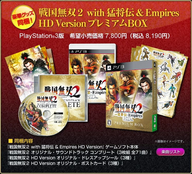 Sengoku Musou 2 Original Soundtrack Complete