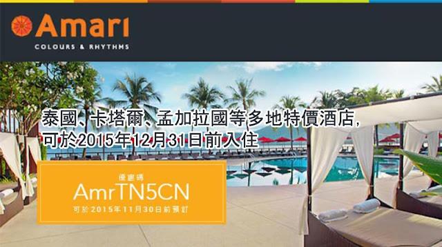 【 Amari 阿瑪瑞酒店 】 泰國 - 曼谷、布吉、喀比 訂房優惠碼 ,低至8折起,12月前入住。
