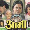 Aama (1964) - Nepali Movie