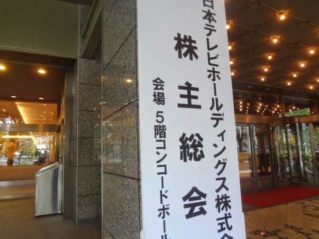 日本テレビホールディングス