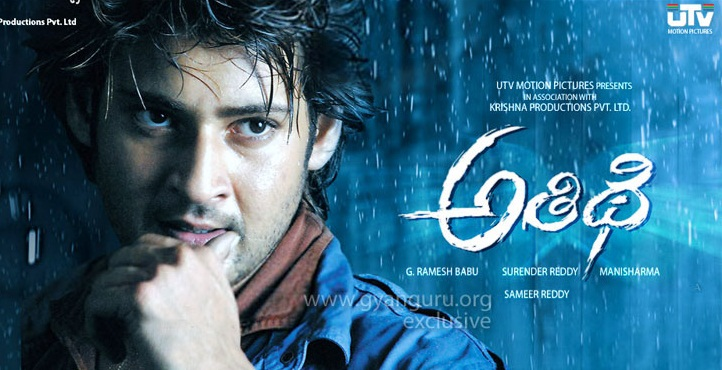 Athidhi (2007) DVD Hindi Dubbed