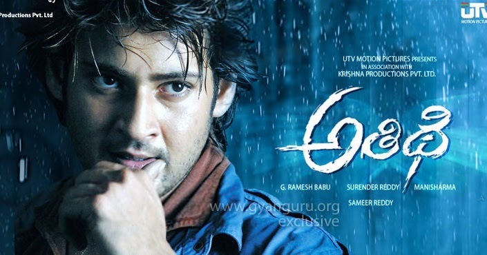 Athidhi (2007) Hindi Dubbed.jpg