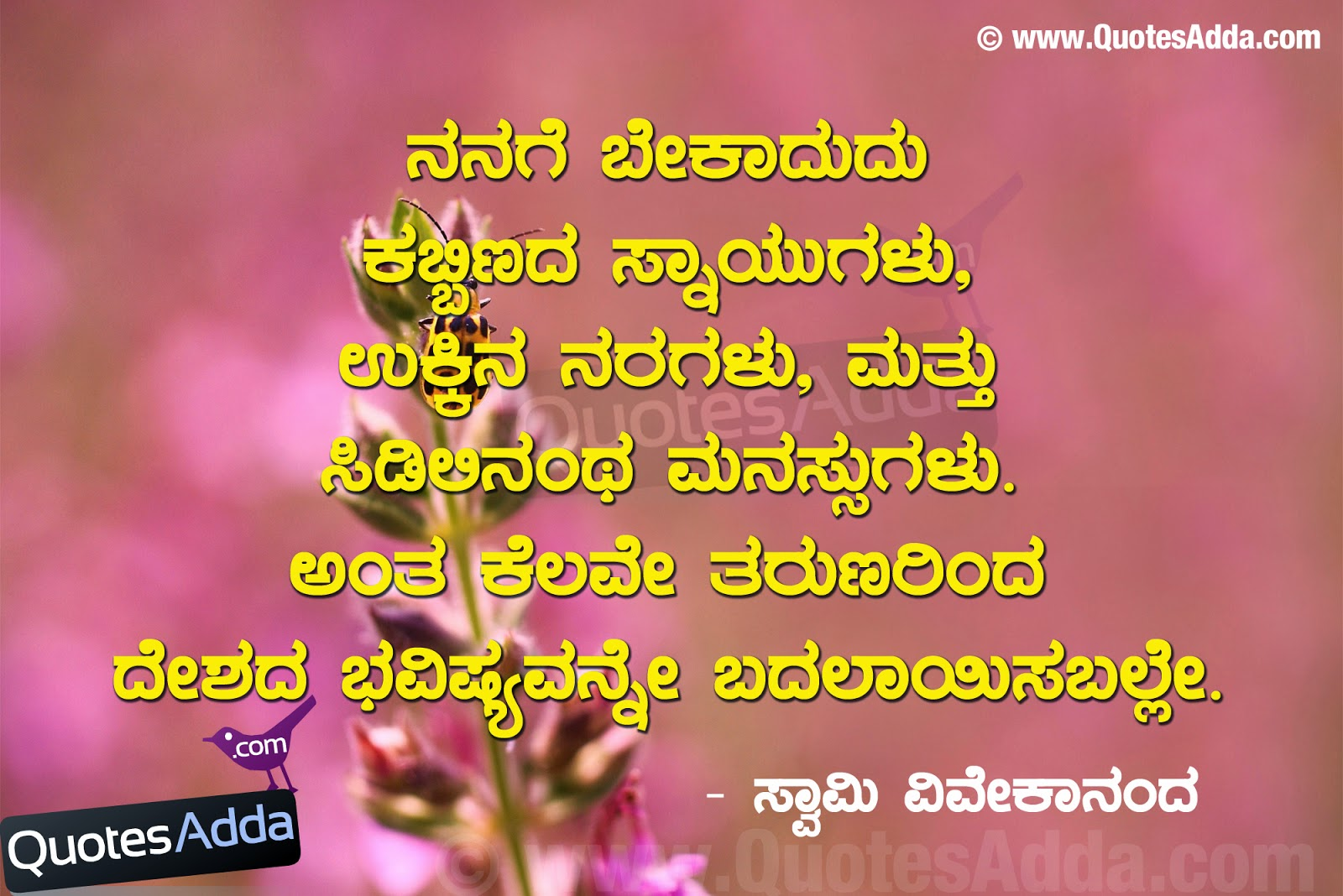 Love Quotes Wallpaper In Kannada : Kannada Language Swami Vivekanada Quotations QuotesAdda ...