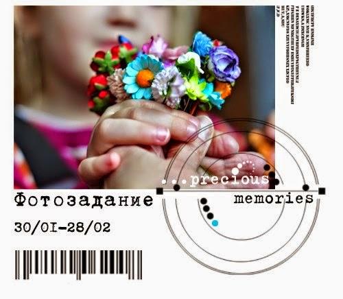 http://preciousmemories-challenge.blogspot.ru/2015/01/love-is-in-air.html