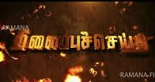 Thalaippu Seithi 2015 Tamil Movie Trailer