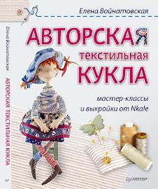 """Первая книга """"Авторская текстильная кукла"""""""