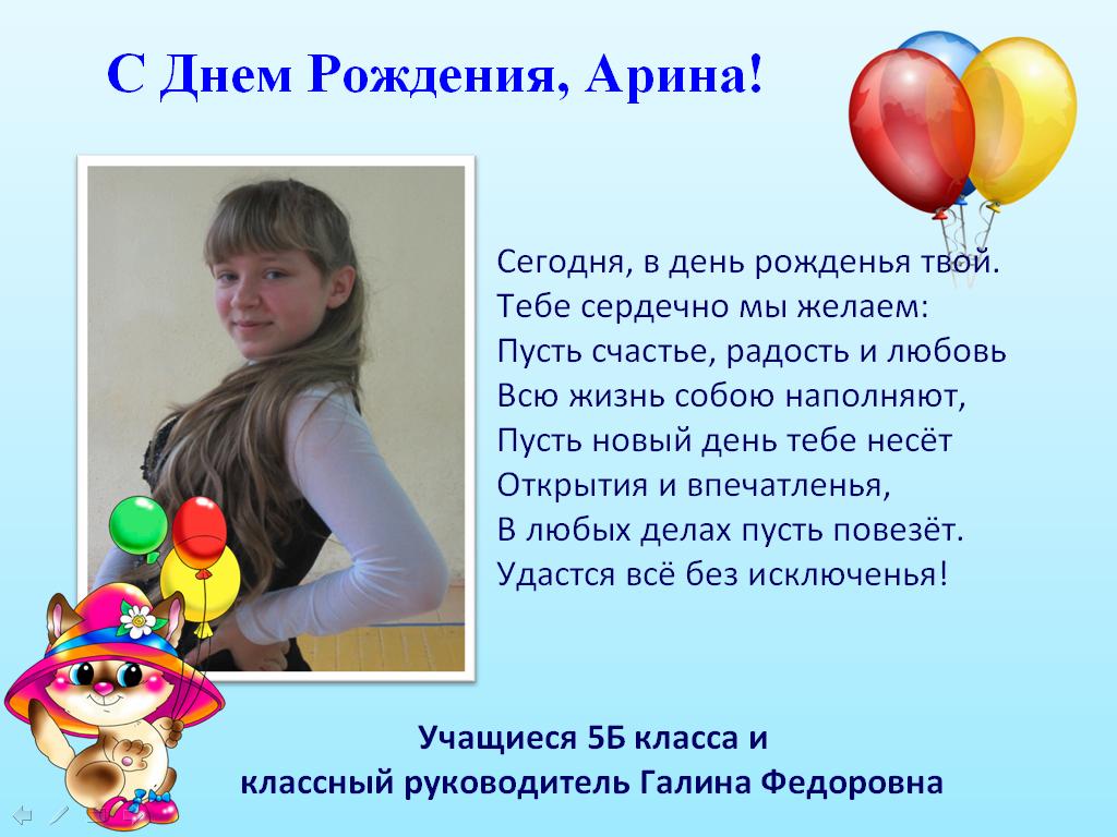 Поздравления с днем рождения аринку