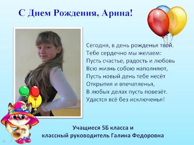 Поздравления с днем рождения сестре арине 42