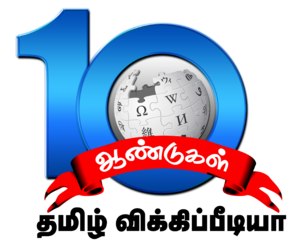 tamil wikipedia 10th anniversary