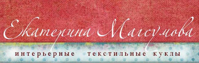 Екатерина Магсумова