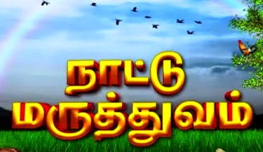 Naattu Maruthuvam – Natural Cure For Vomit & Nausea 15-07-2016 Sun TV Serial Episode