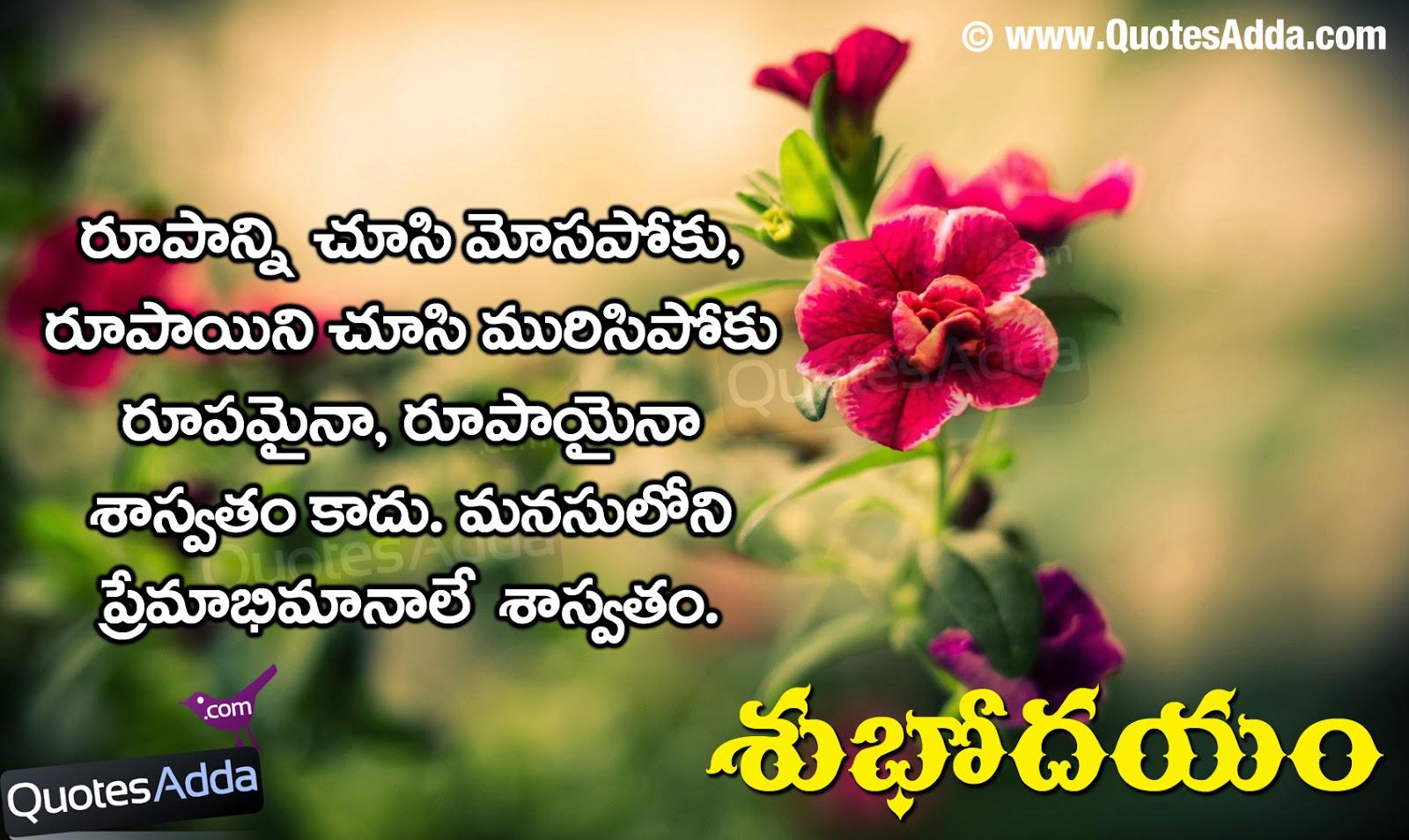 Tamil Quotes Adda Telugu Quotes Tamil Quotes Hindi Quotes