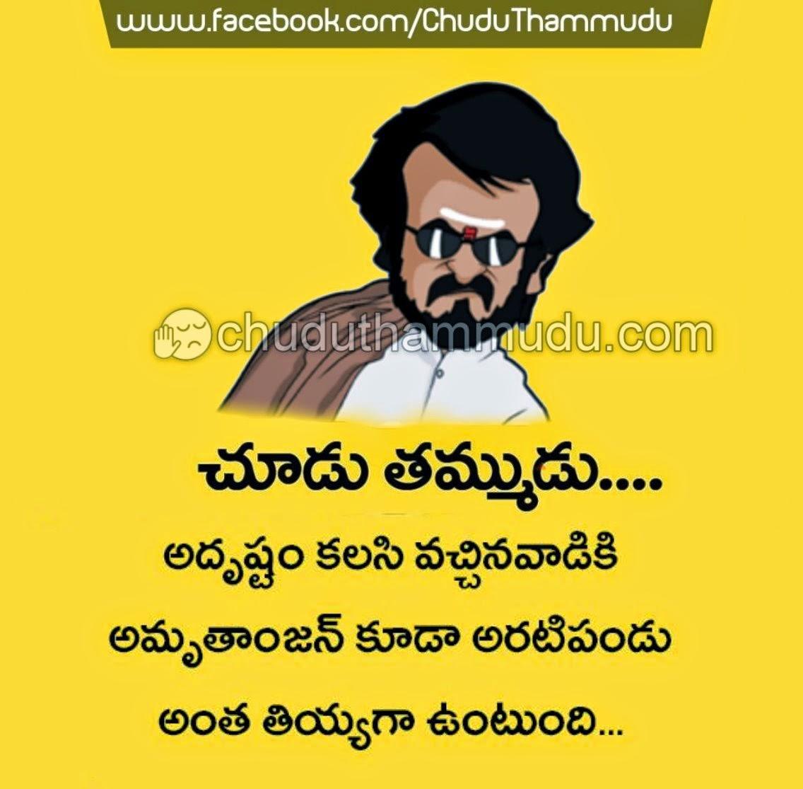 Telugu Quote on Luck in Rajini Style