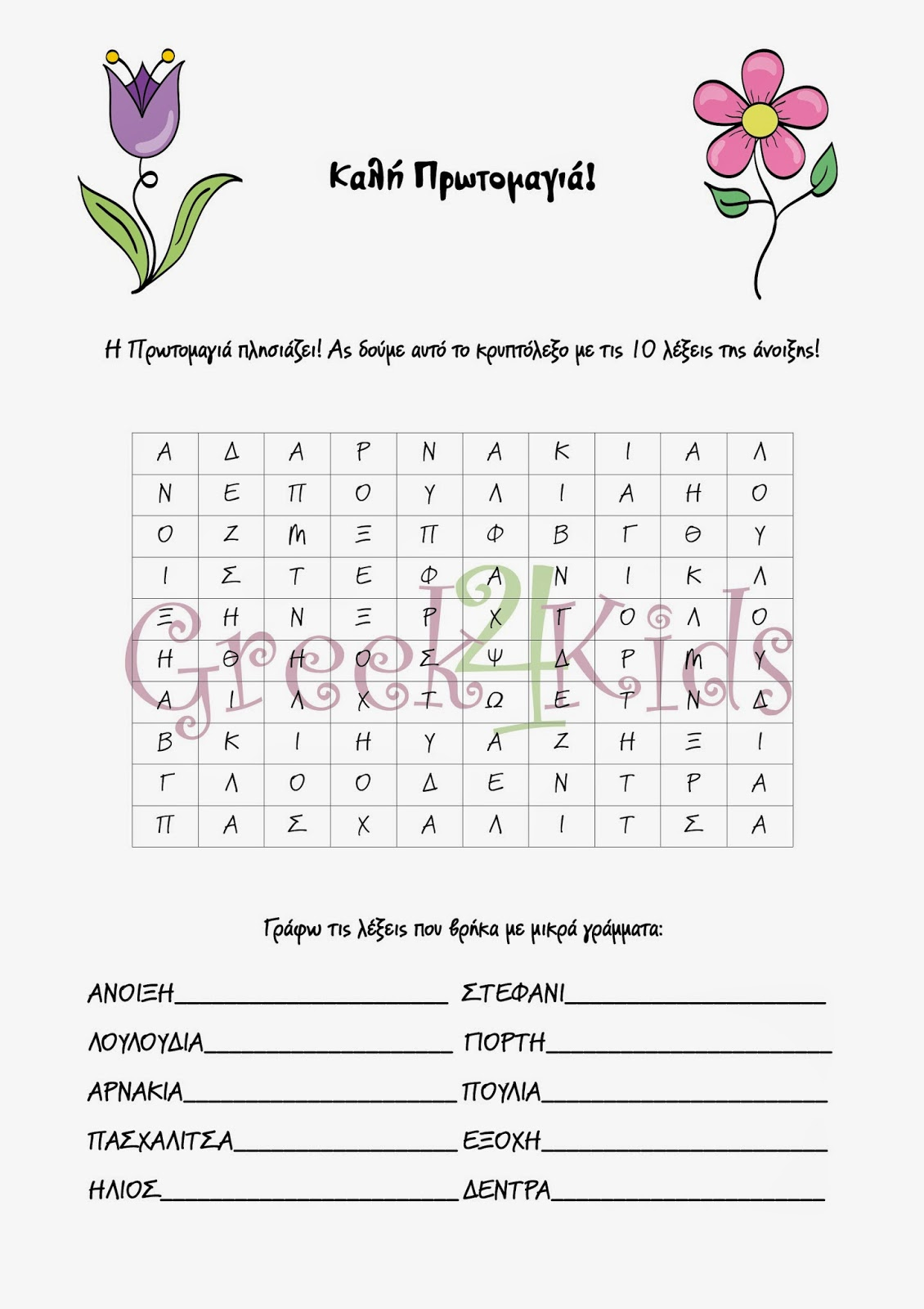www.c7641462.myzen.co.uk/Greek4Kids/Worksheets/Protomagia.pdf