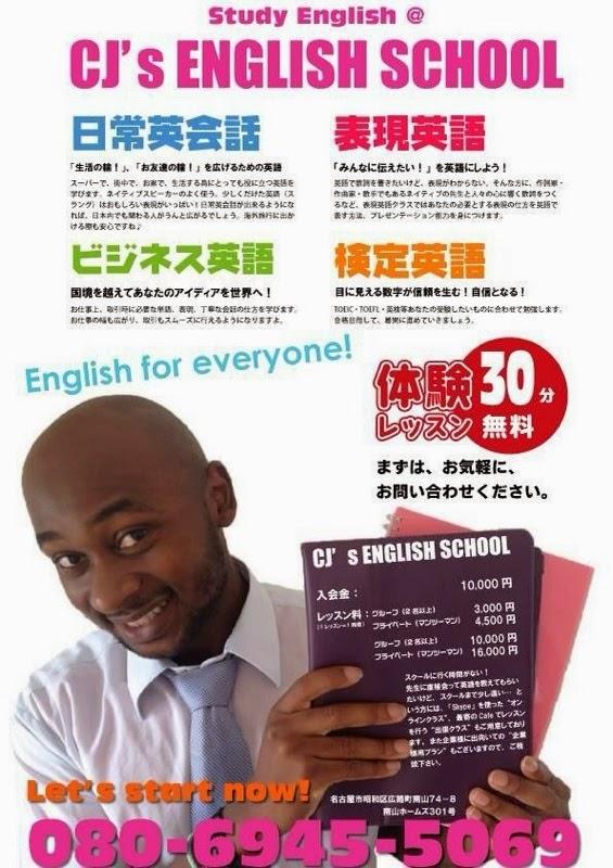 Cj's English School HPへ!
