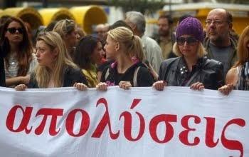 Δημόσιο: Αγώνας διαρκείας για την ανατροπή των απολύσεων