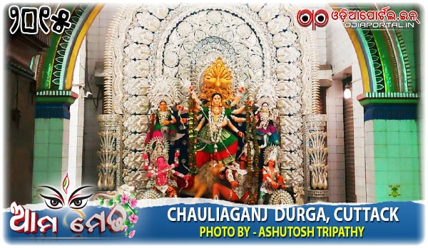 Ama Medha: Chauliaganj, Cuttack Durga Medha 2015 - Photo By Ashutosh Tripathy