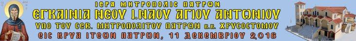 Σας προσκαλούμε στα Εγκαίνια του Ναού της Ενορίας μας. Θα τελεσθούν στις 11-12-2016.