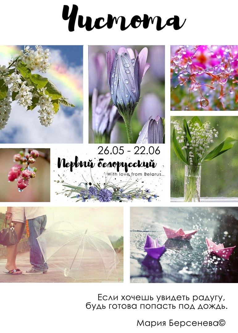 """Задание """"Чистота"""" от Первого Белорусского до 22 июня"""