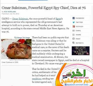 مشاهدة صور جثة عمر سليمان وهو ميت,جثة عمر سليمان متفحمة