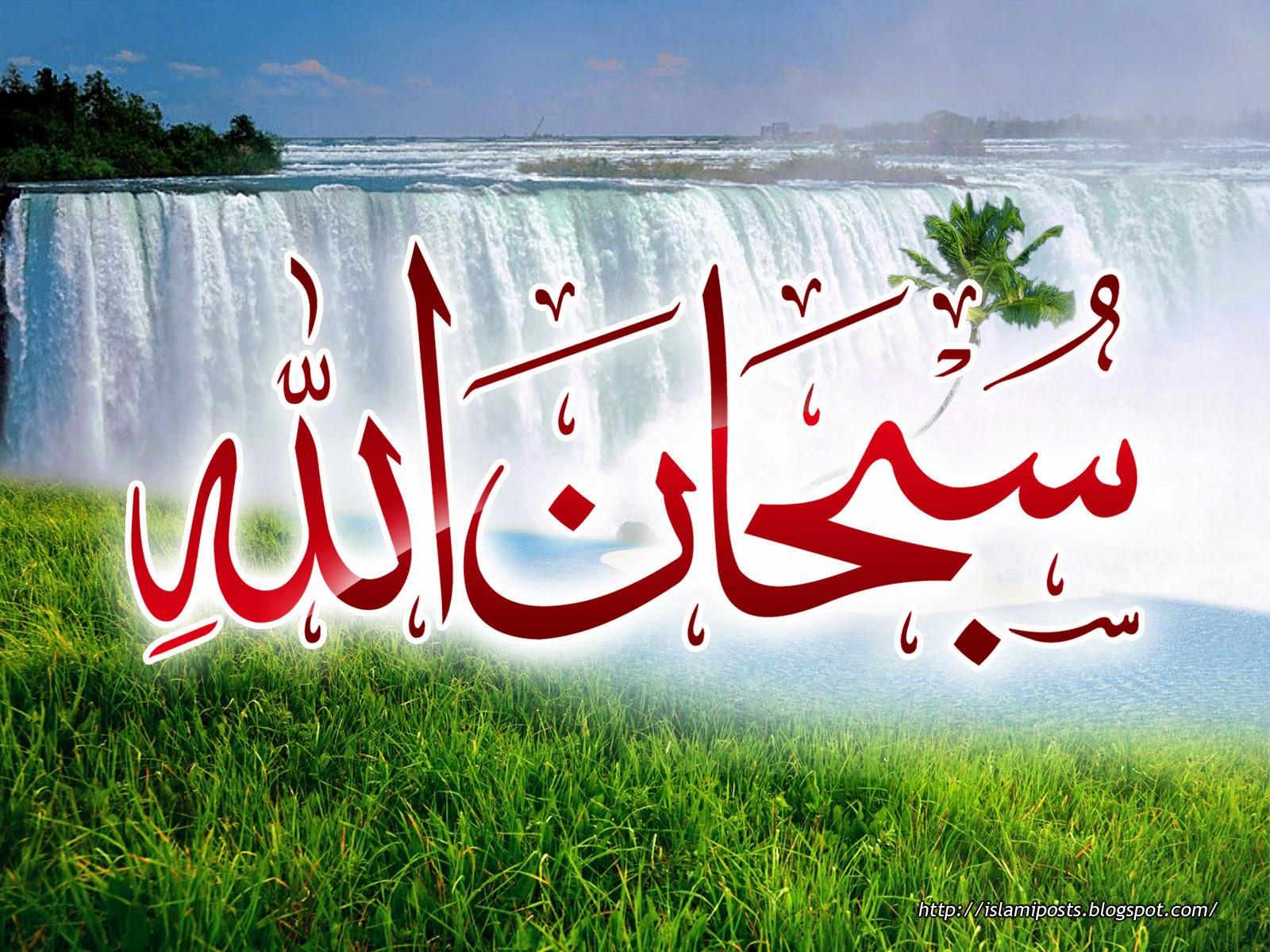 Beautiful Subhan Allah Wallpaper