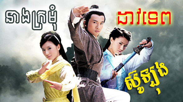 Heaven Sword Dragon Saber 2003 - Chinese Drama dubbed in Khmer