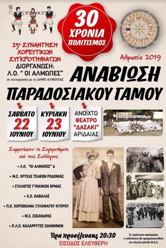 χορηγος επικοινωνιασ ialmopia.gr