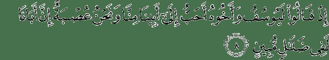 Surah Yusuf Ayat 8