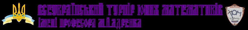 Всеукраїнський турнір юних математиків імені професора М. Й. Ядренка