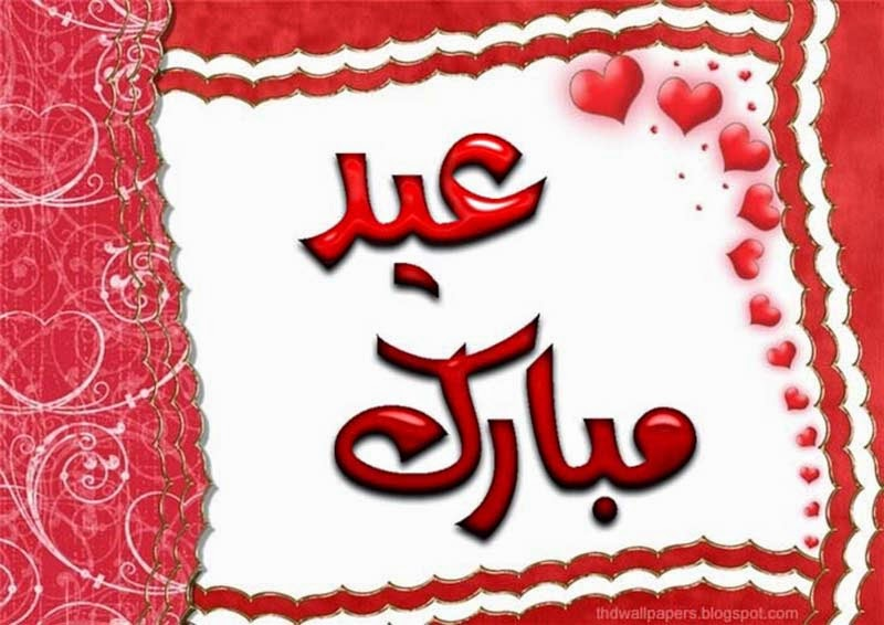Eid Adha Mubarak Lovely Greetings Card Urdu Arabic Images
