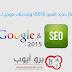 [مقالة] جديد السيو (SEO) وتحديثات جوجل 2015