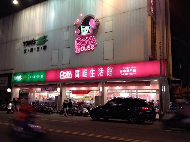 Night Markets in Taichung Fengjia Night Market