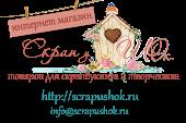 Магазин Скрапушок