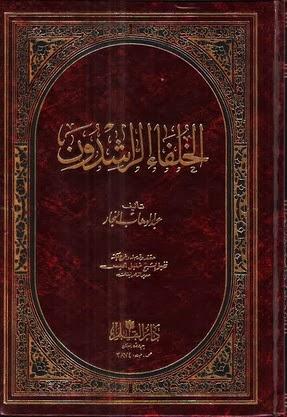 الخلفاء الراشدون - عبد الوهاب النجار pdf