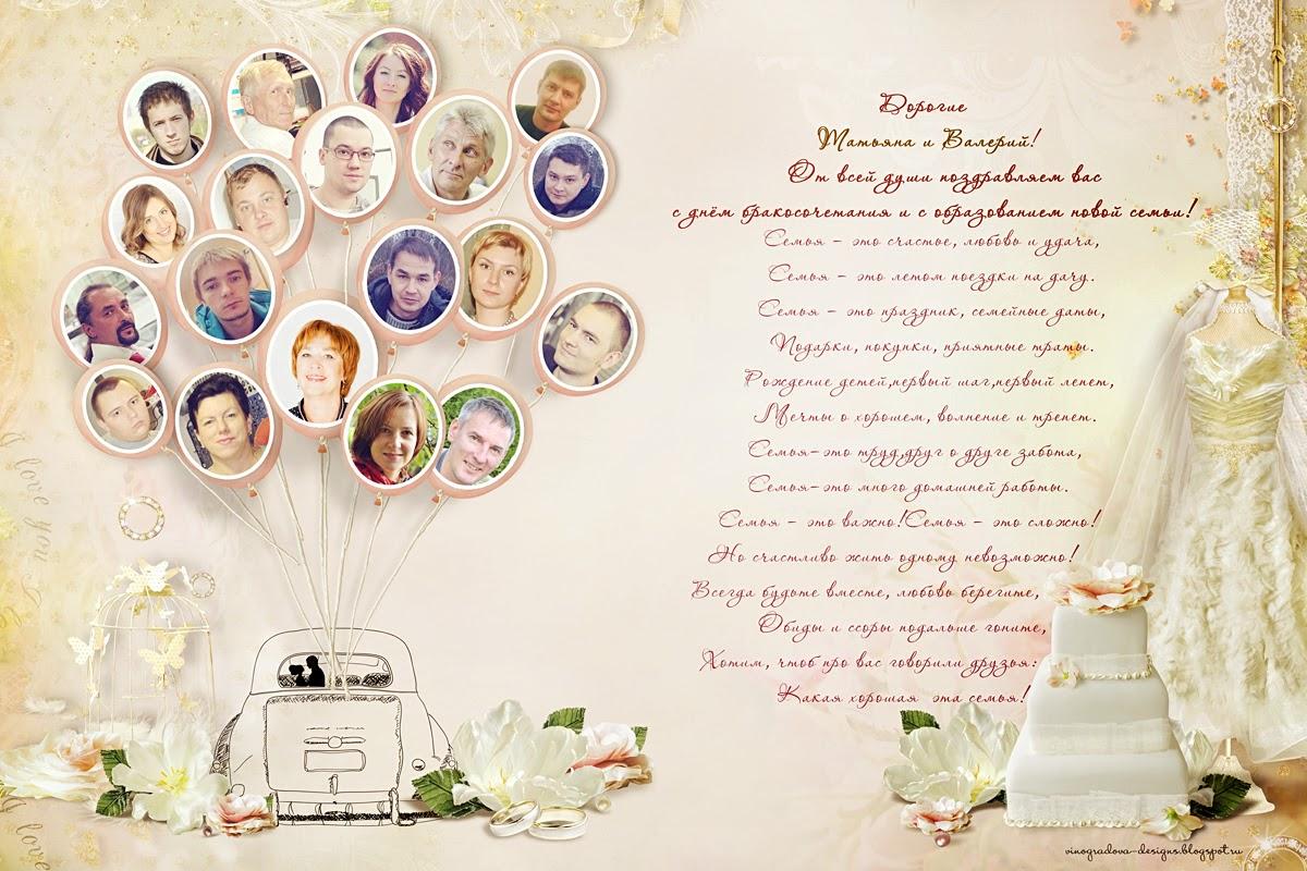 Поздравление на свадьбу от коллектива сценка